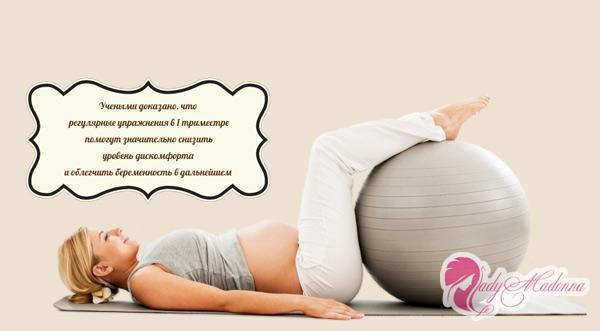 упражнения для беременных в домашних условиях