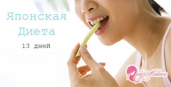 японские диетологи рекомендуют