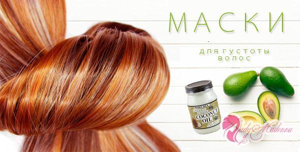 Маски для густоты и роста волос в домашних условиях